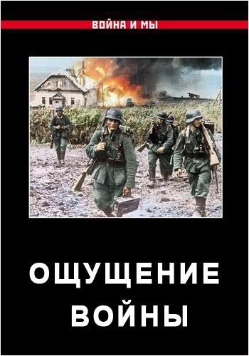 Ощущение войны