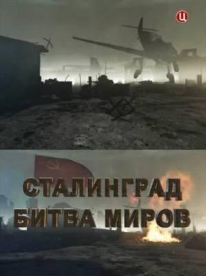 Сталинград. Битва миров.