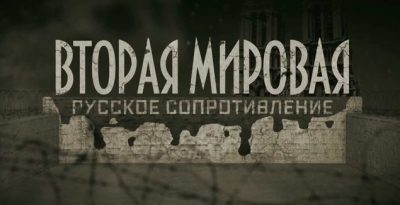 Вторая мировая. Русское Сопротивление