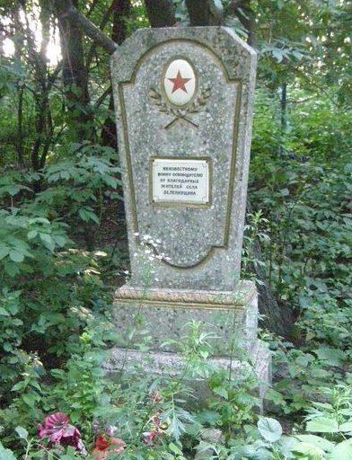 с. Зеленовщина Роменского р-на. Могила лейтенанта М.И. Попова, погибшего при освобождении села.