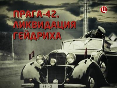Прага-42. Ликвидация Гейдриха.