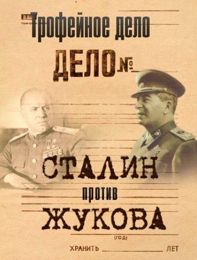 Трофейное дело. Сталин против Жукова