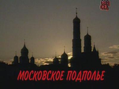 Московское подполье