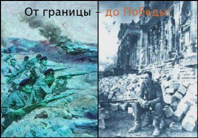 От границы - до Победы! (3 серии)
