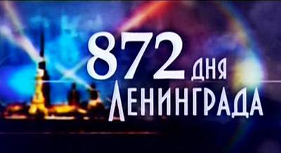 872 дня Ленинграда (4 серии)