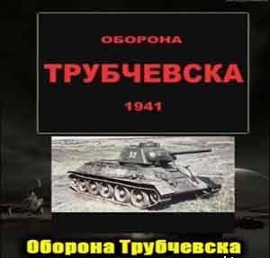 Оборона Трубчевска. 1941