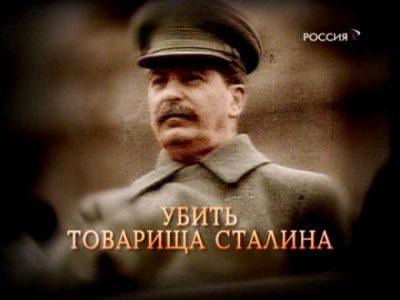 Убить товарища Сталина