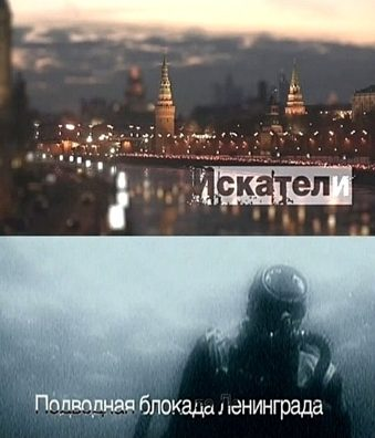 Искатели. Подводная блокада Ленинграда