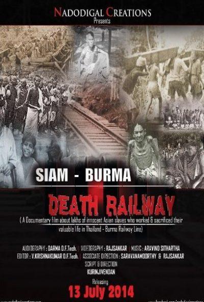Сиамская бирманская железная дорога смерти