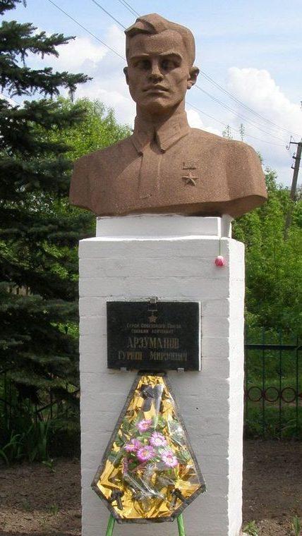 Бюст Героя Советского Союза Арзуманова Г.М.