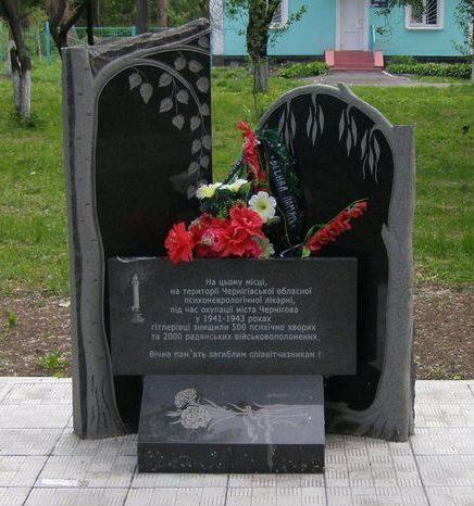 г. Чернигов. Памятный знак казненным военнопленным и психически больным.