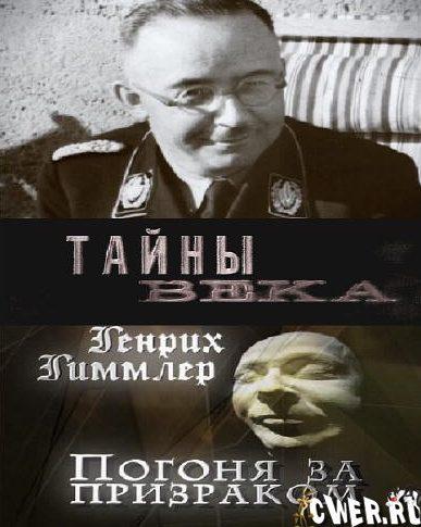 Генрих Гиммлер. Погоня за призраком