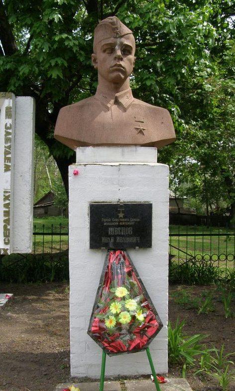Бюст Героя Советского Союза Швецова И.И.