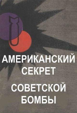 Американский секрет советской бомбы