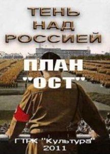 Тень над Россией. План «ОСТ»