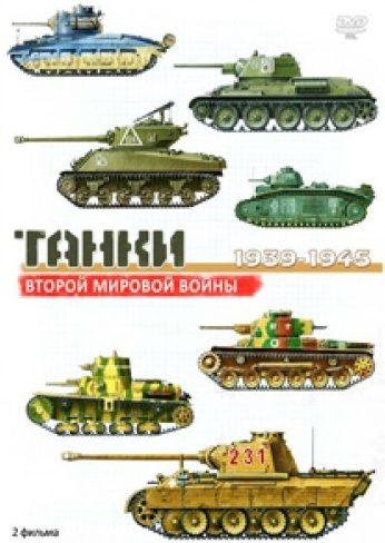 Танки Второй Мировой войны (2 серии)