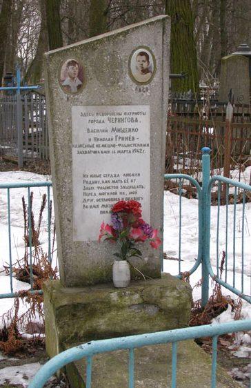 г. Чернигов. Братская могила подпольщиков, казненных немцами 14 марта 1942 г.