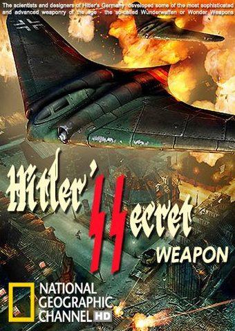 Секретное оружие Гитлера