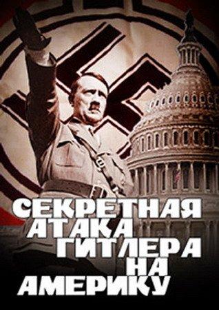 Секретная атака Гитлера на Америку