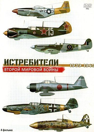 Истребители Второй мировой войны (4 серии)