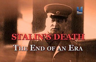 Смерть Сталина. Конец эпохи