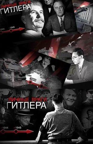 Личные враги Гитлера (4 серии)