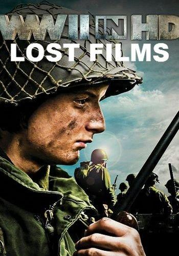Вторая мировая война: утерянные кадры