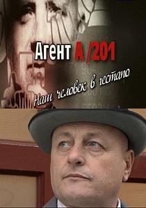 Агент А/201. Наш человек в гестапо (2 серии)