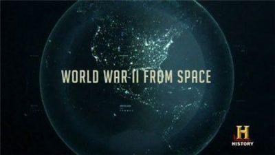 Вторая мировая война: взгляд из космоса