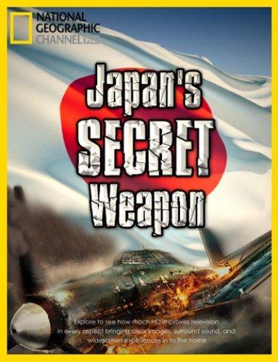 Секретное оружие Японии