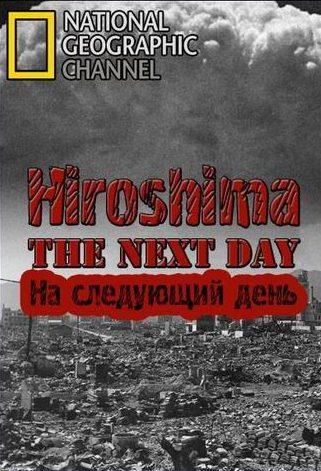 Хиросима. На следующий день