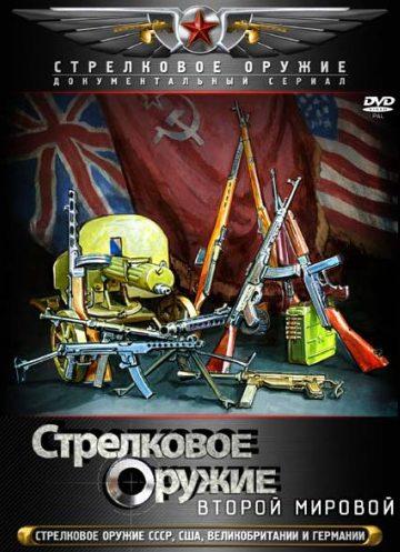 Стрелковое оружие Второй Мировой (2 серии)