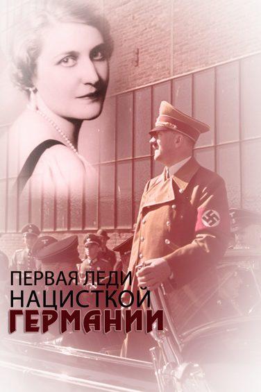 Первая леди нацистской Германии