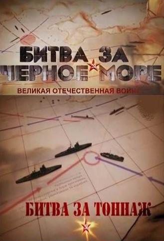 Великая Отечественная война на Черном море (5 серий)