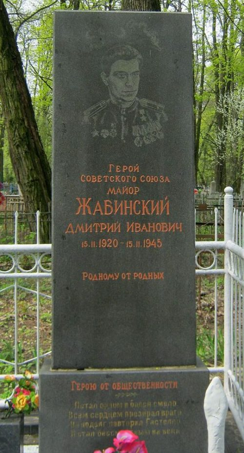 г. Чернигов. Памятник Д.И. Жабинскому - Герою Советского Союза.