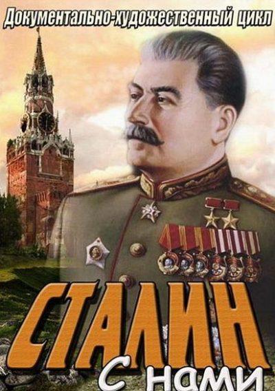 Сталин с нами (6 серий)