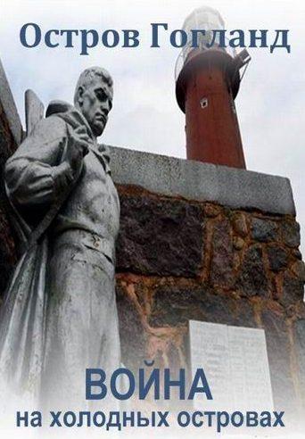 Война на холодных островах. Остров Гогланд (2 серии)