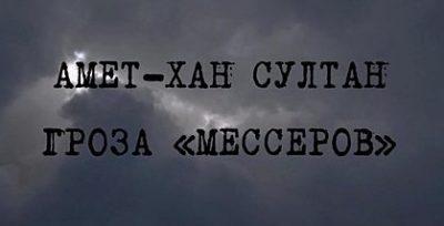 Амет-Хан Султан. Гроза «Мессеров»