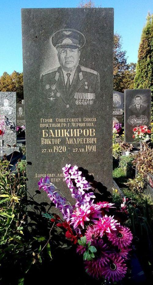 г. Чернигов. Могила Героя Советского Союза В.А.Башкирова на кладбище «Яцево».