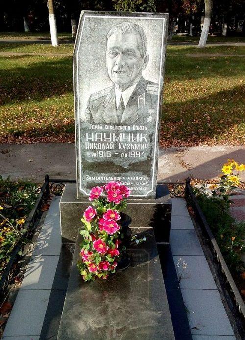 г. Чернигов. Могила Героя Советского Союза Наумчика М.К. кладбище «Яцево».
