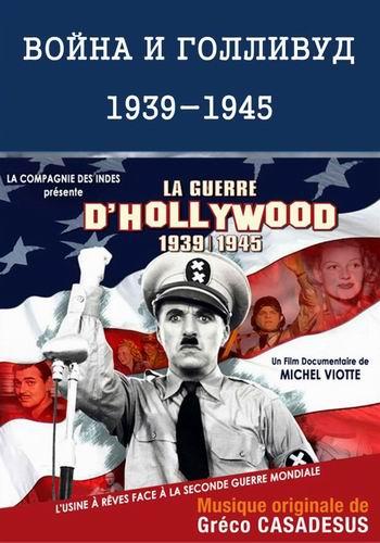 Война и Голливуд: 1939-1945 (3 серии)