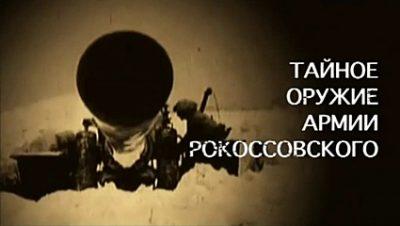 Искатели. Тайное оружие армии Рокоссовского