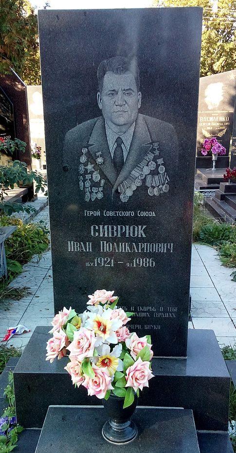 г. Чернигов. Могила Героя Советского Союза Сиврюка И.П. на кладбище «Яцево».