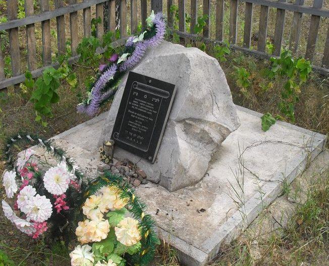 с. Остроушки Шосткинского р-на. Братская могила евреев, которые погибли 7 ноября 1941 года от рук немецких оккупантов.
