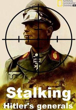 Охота на генералов Гитлера