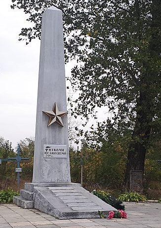 с. Пустовойтовка Роменского р-на. Братская могила воинов, погибших в боях за село.