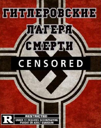 Гитлеровские лагеря смерти
