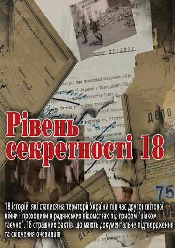 Уровень секретности «18» (4 серии)