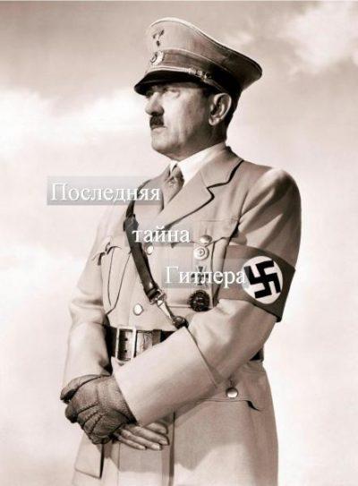Последняя тайна Гитлера