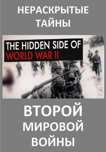 Нераскрытые тайны Второй мировой войны (5 серий)